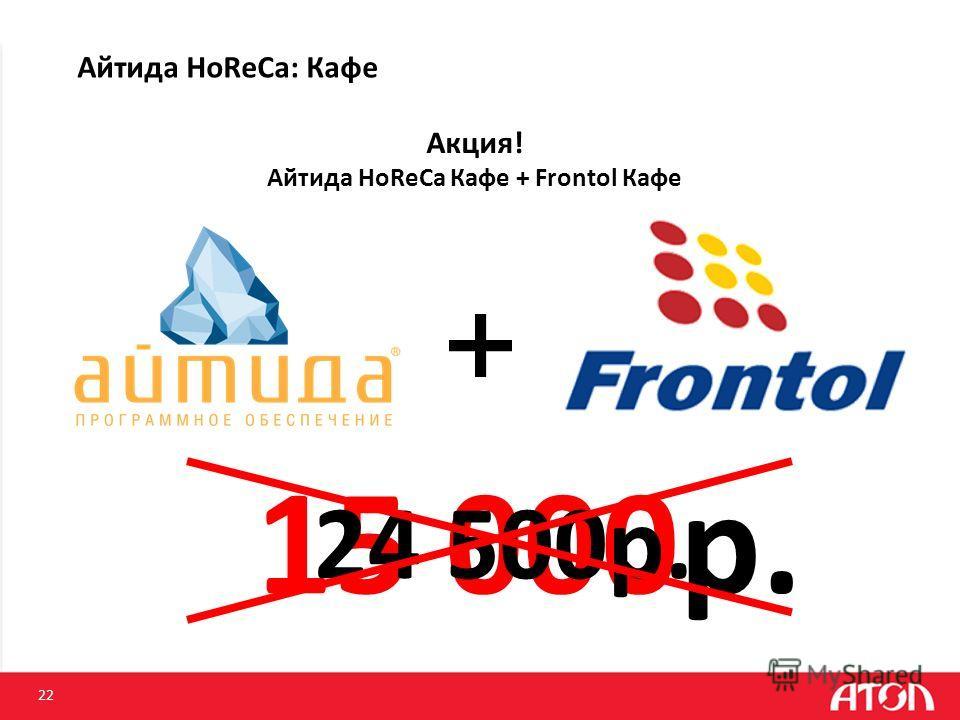 Айтида HoReCa: Кафе 22 Акция! Айтида HoReCa Кафе + Frontol Кафе 15 000 р. 24 500 р.