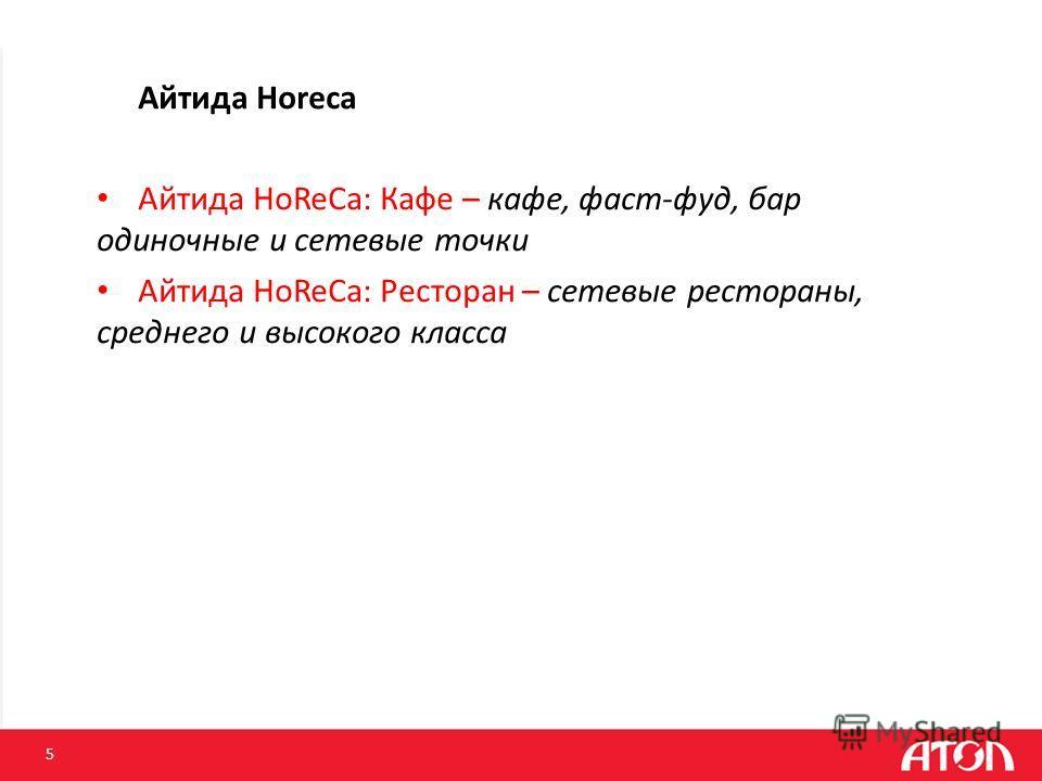 Айтида Horeca Айтида HoReCa: Кафе – кафе, фаст-фуд, бар одиночные и сетевые точки Айтида HoReCa: Ресторан – сетевые рестораны, среднего и высокого класса 5