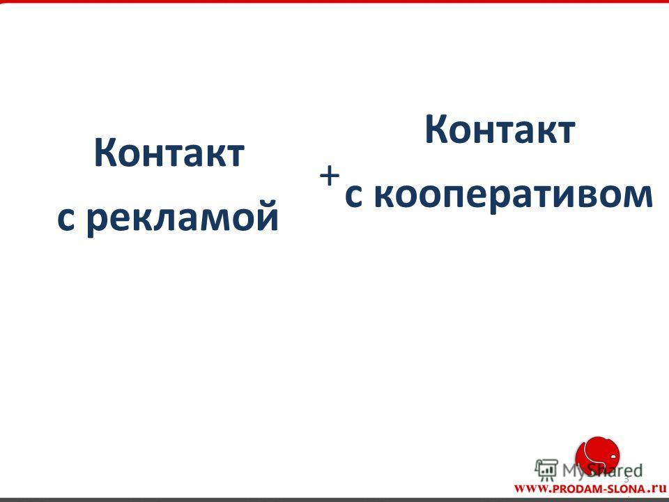 Контакт с рекламой 3 Контакт с кооперативом +