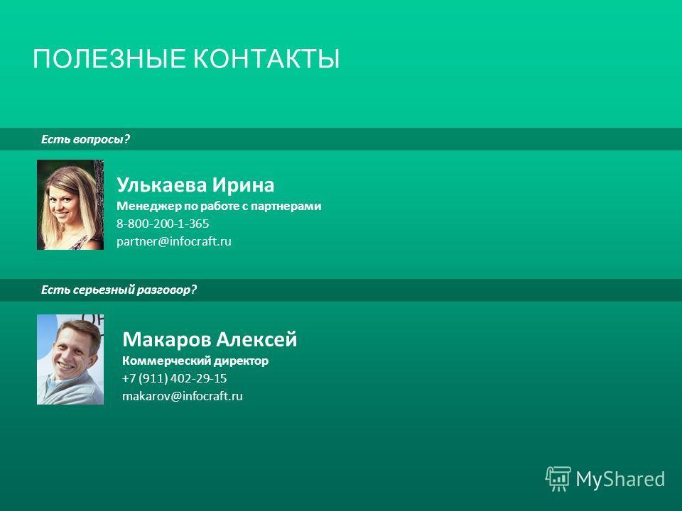 Макаров Алексей Коммерческий директор +7 (911) 402-29-15 makarov@infocraft.ru Улькаева Ирина Менеджер по работе с партнерами 8-800-200-1-365 partner@infocraft.ru ПОЛЕЗНЫЕ КОНТАКТЫ Есть вопросы? Есть серьезный разговор?