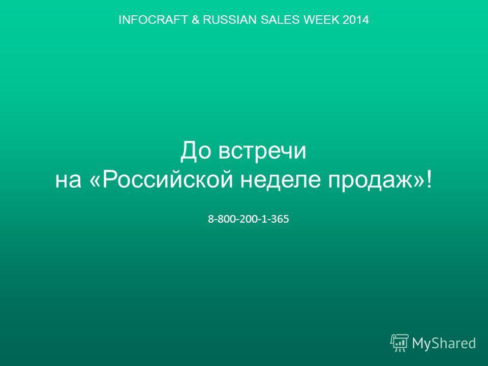 До встречи на «Российской неделе продаж»! 8-800-200-1-365 INFOCRAFT & RUSSIAN SALES WEEK 2014