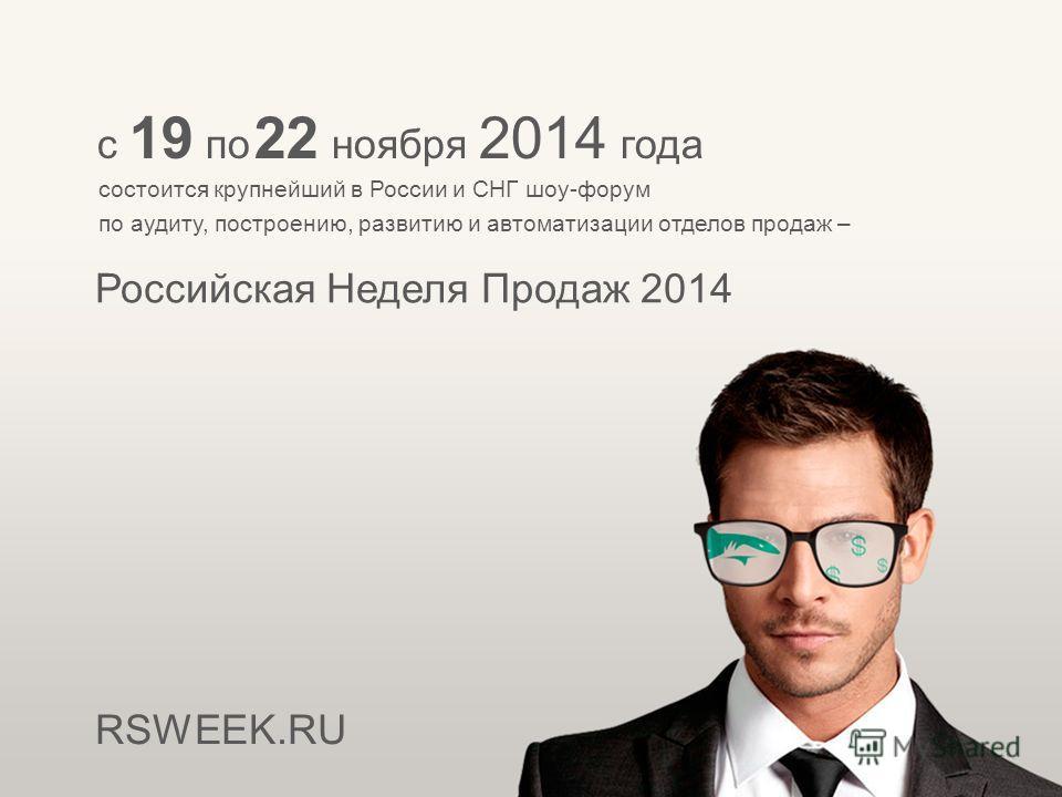 состоится крупнейший в России и СНГ шоу-форум по аудиту, построению, развитию и автоматизации отделов продаж – Российская Неделя Продаж 2014 c 19 по 22 ноября 2014 года RSWEEK.RU