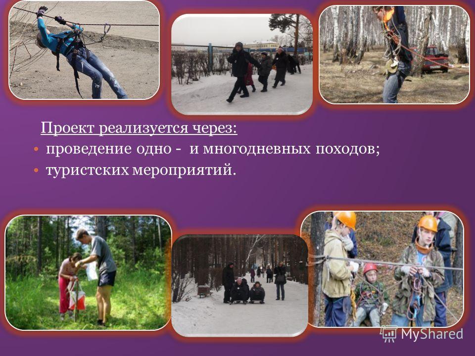 Проект реализуется через: проведение одно - и многодневных походов; туристских мероприятий.