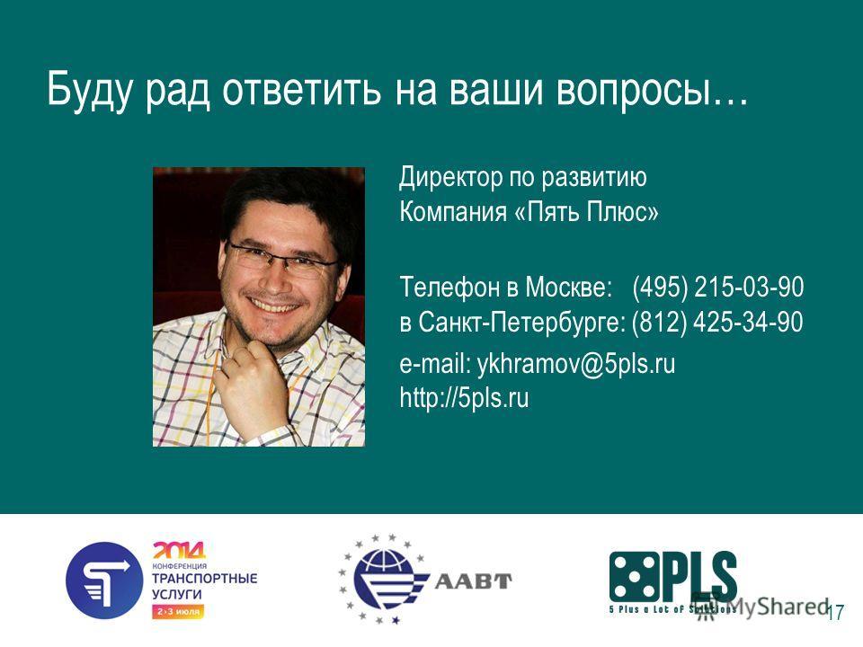 Буду рад ответить на ваши вопросы… Директор по развитию Компания «Пять Плюс» Телефон в Москве: (495) 215-03-90 в Санкт-Петербурге: (812) 425-34-90 e-mail: ykhramov@5pls.ru http://5pls.ru 17