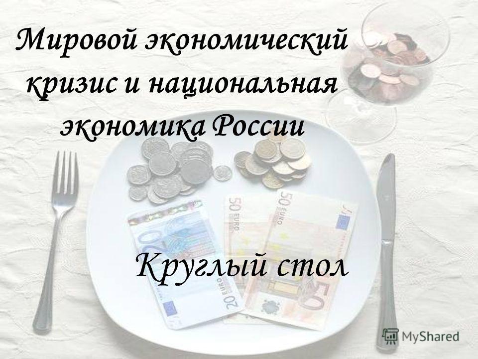 Мировой экономический кризис и национальная экономика России Круглый стол