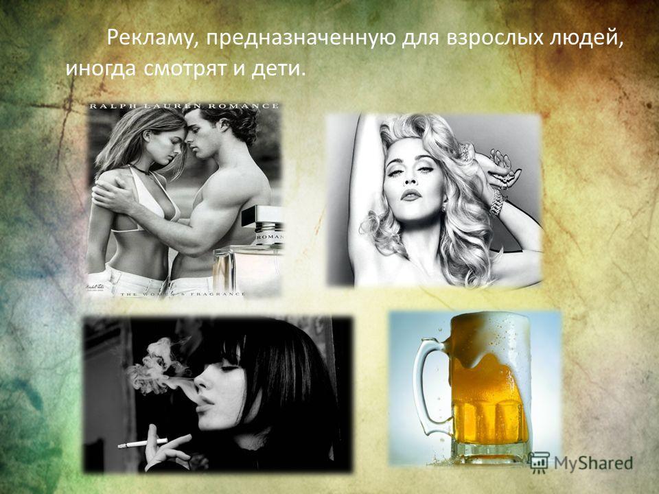 Рекламу, предназначенную для взрослых людей, иногда смотрят и дети.