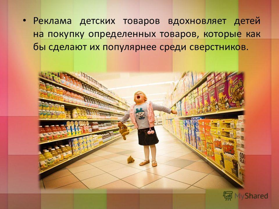 Товары без консервантов реклама операторы яндекс директ маска фразы