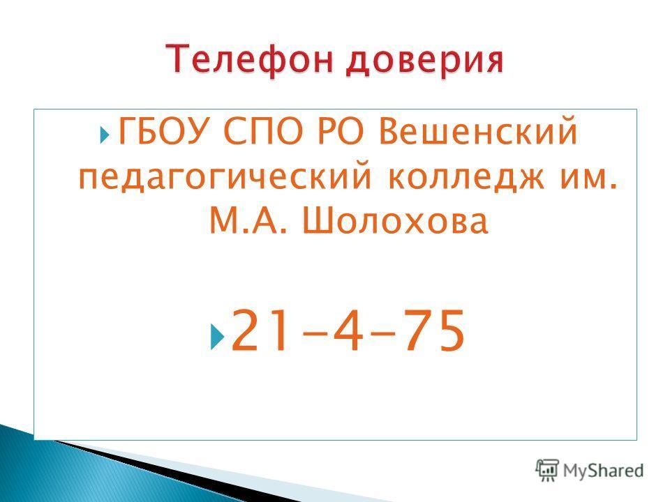 ГБОУ СПО РО Вешенский педагогический колледж им. М.А. Шолохова 21-4-75