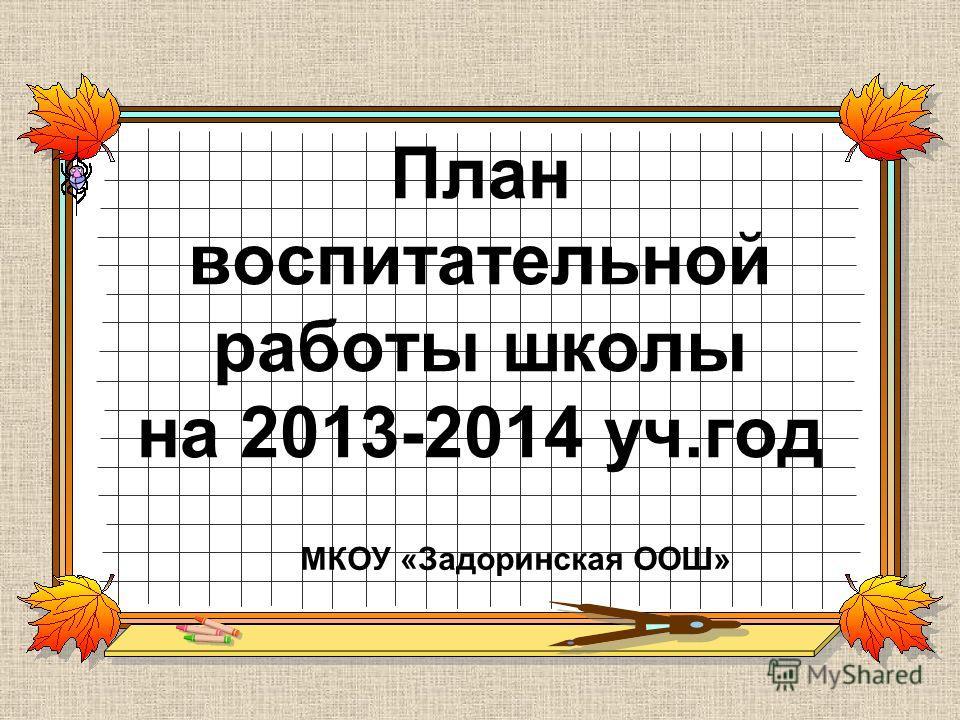 План воспитательной работы школы на 2013-2014 уч.год МКОУ «Задоринская ООШ»