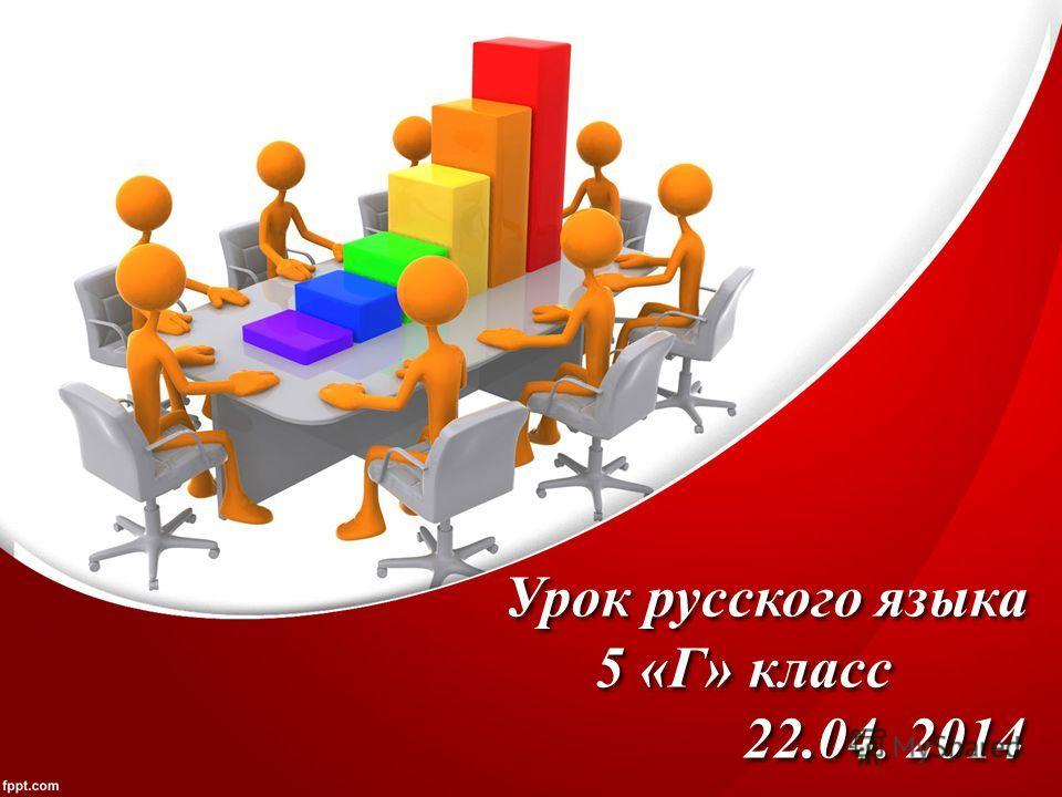 Урок русского языка 5 «Г» класс 22.04. 2014