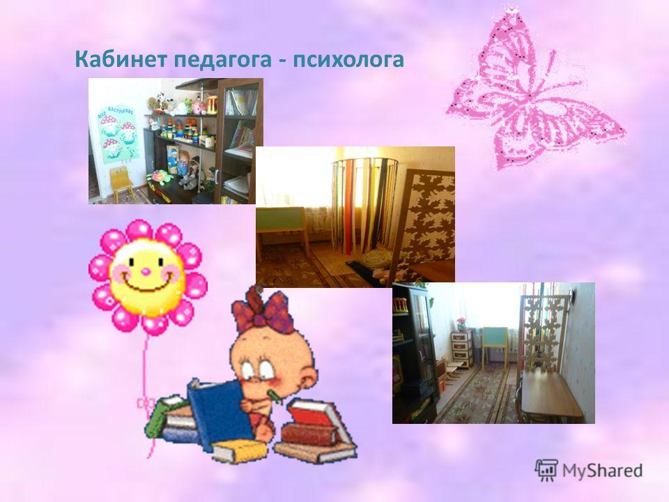 Кабинет педагога - психолога