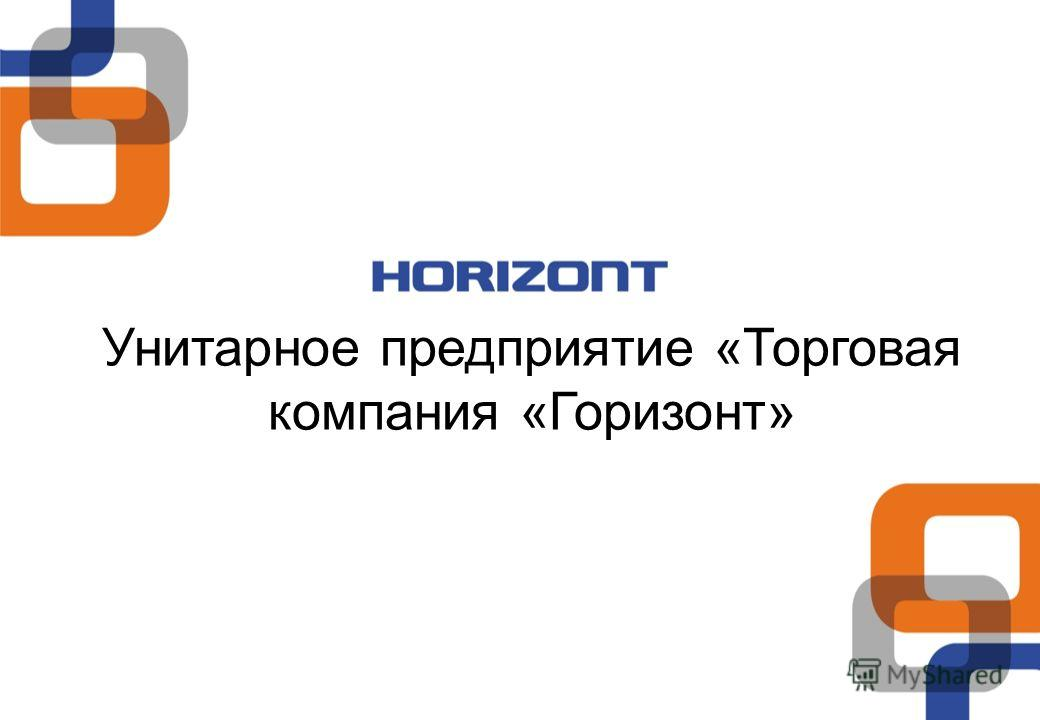 Унитарное предприятие «Торговая компания «Горизонт»