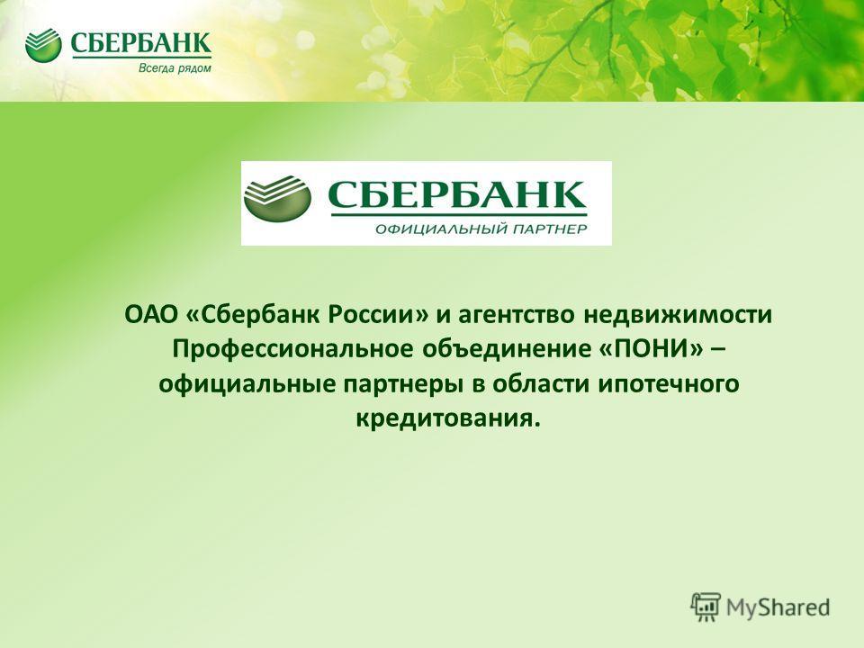 Содержание ОАО «Сбербанк России» и агентство недвижимости Профессиональное объединение «ПОНИ» – официальные партнеры в области ипотечного кредитования.