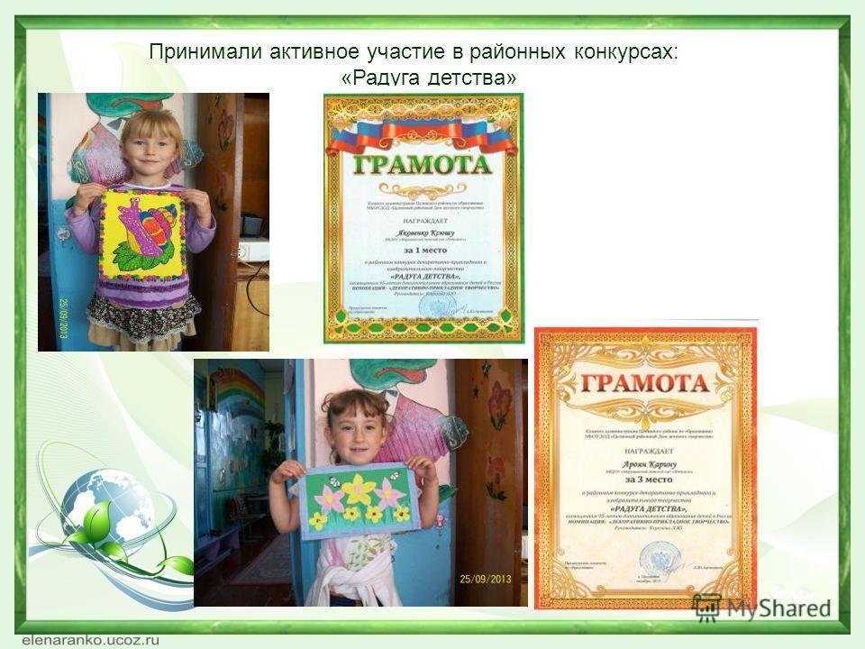 Принимали активное участие в районных конкурсах: «Радуга детства»