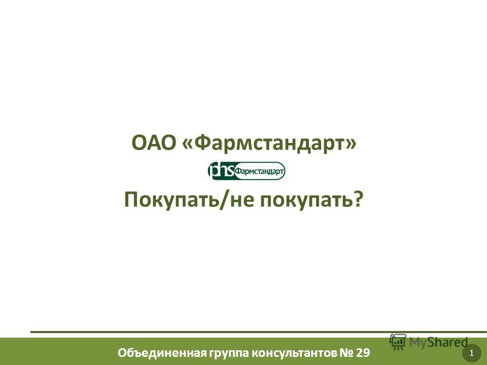 Объединенная группа консультантов 29 ОАО «Фармстандарт» Покупать/не покупать? 1