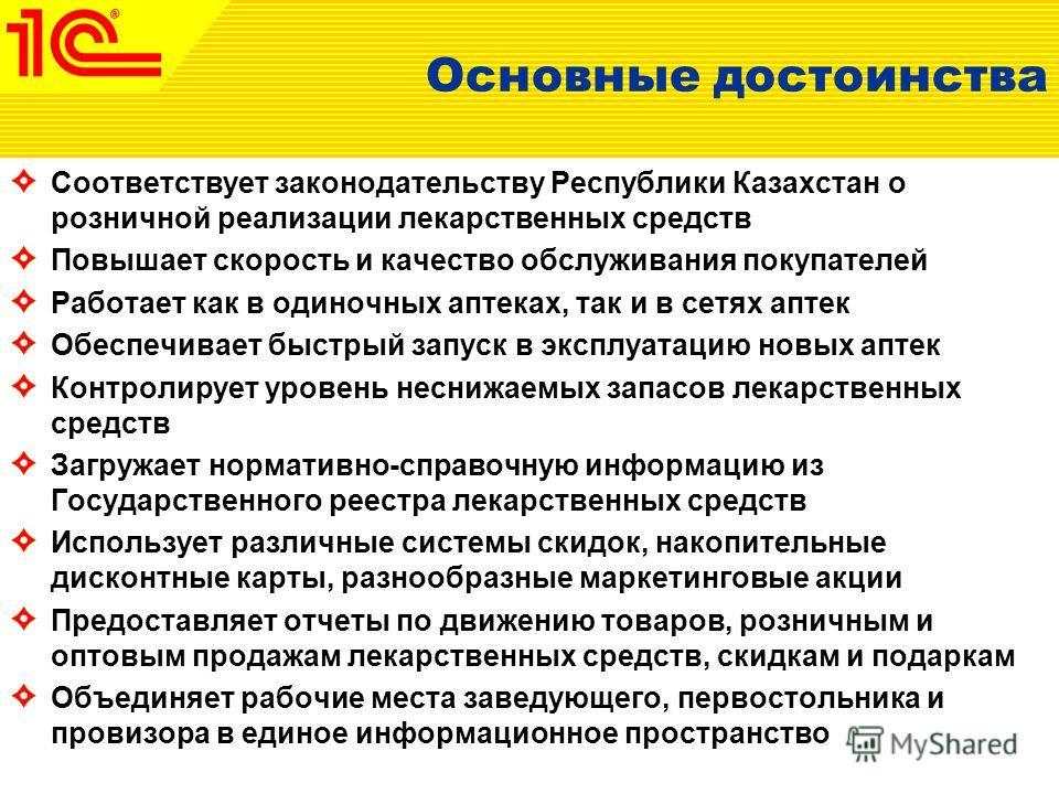 Основные достоинства Соответствует законодательству Республики Казахстан о розничной реализации лекарственных средств Повышает скорость и качество обслуживания покупателей Работает как в одиночных аптеках, так и в сетях аптек Обеспечивает быстрый зап