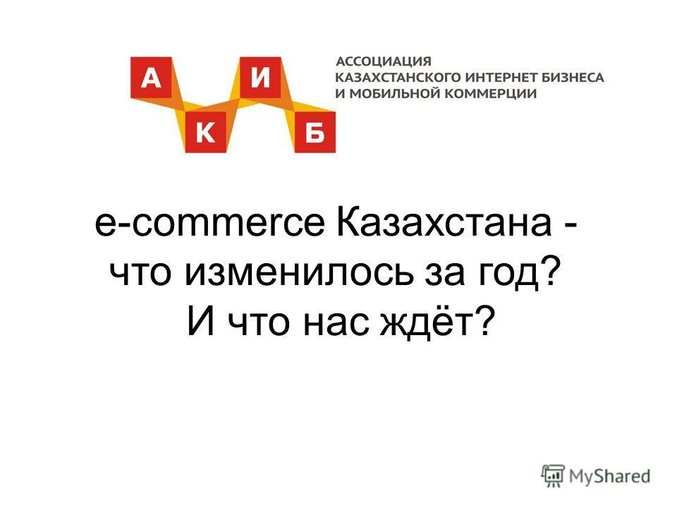 e-commerce Казахстана - что изменилось за год? И что нас ждёт?