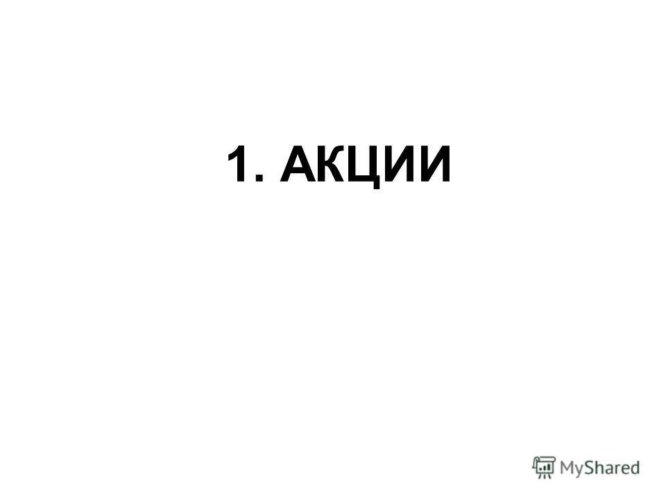 1. АКЦИИ
