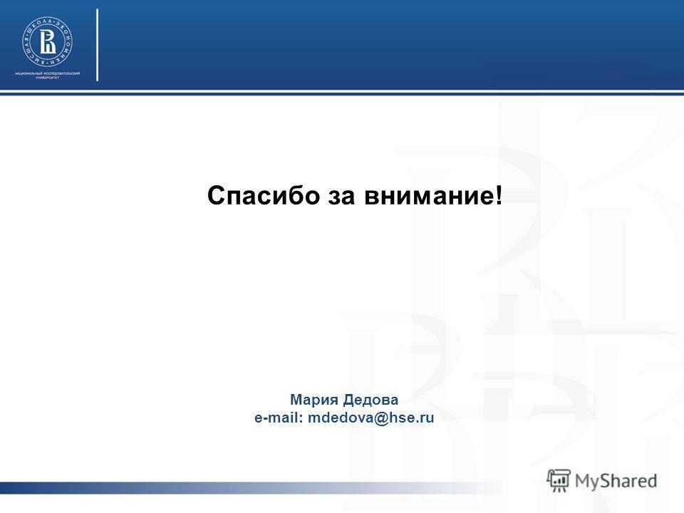 Мария Дедова e-mail: mdedova@hse.ru Спасибо за внимание!