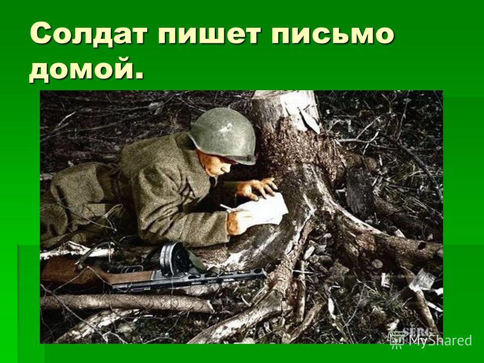 Солдат пишет письмо домой.