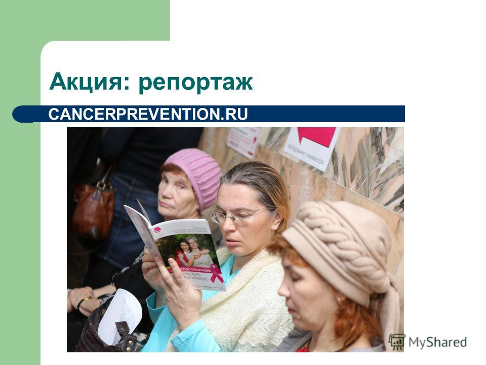 Акция: репортаж CANCERPREVENTION.RU