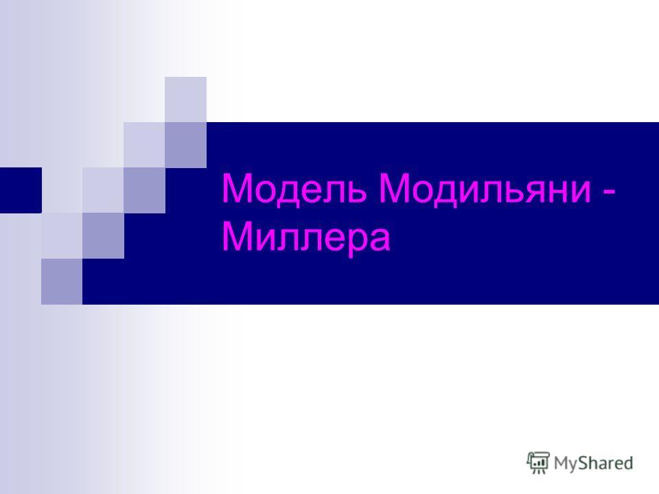 Модель Модильяни - Миллера