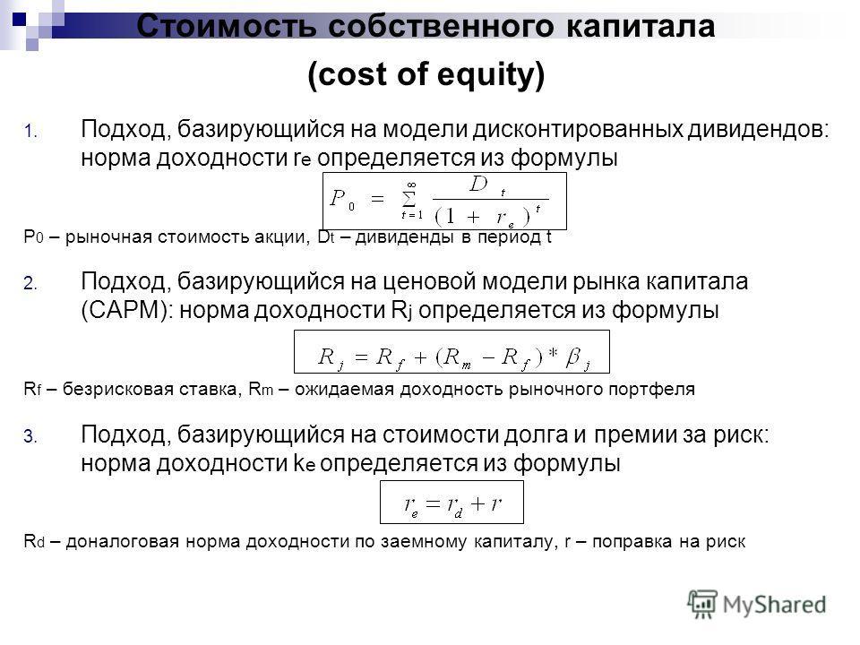 формула вычисления общей стоимости собственного капитала