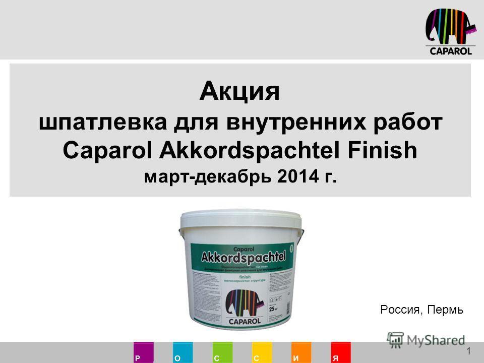 1 Акция шпатлевка для внутренних работ Caparol Akkordspachtel Finish март-декабрь 2014 г. Россия, Пермь