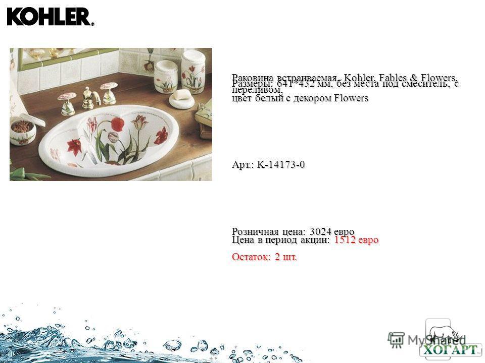 Раковина встраиваемая, Kohler, Fables & Flowers, Размеры: 641*432 мм, без места под смеситель, с переливом, цвет белый с декором Flowers Арт.: K-14173-0 Розничная цена: 3024 евро Цена в период акции: 1512 евро Остаток: 2 шт.
