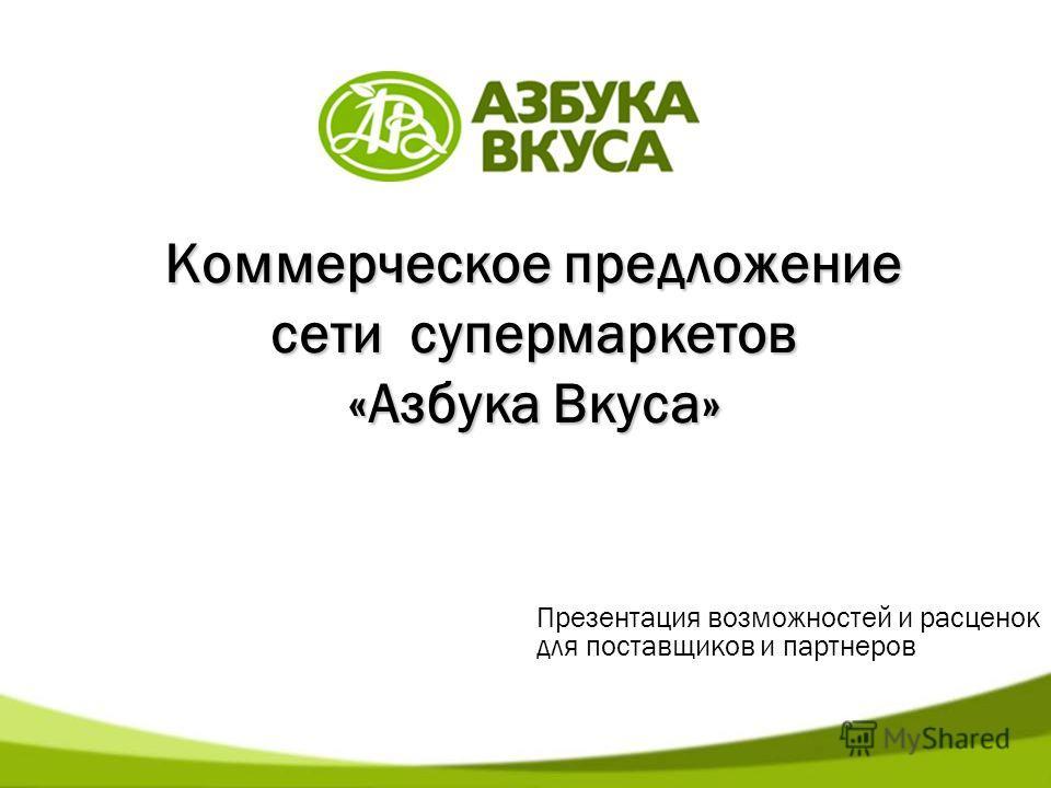 Коммерческое предложение сети супермаркетов «Азбука Вкуса» Презентация возможностей и расценок для поставщиков и партнеров