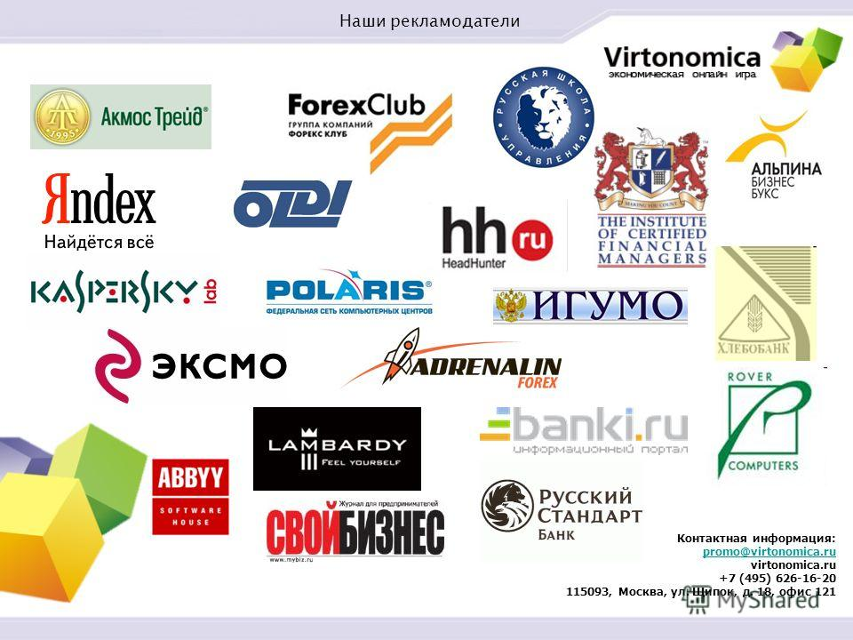 Наши рекламодатели Контактная информация: promo@virtonomica.ru virtonomica.ru +7 (495) 626-16-20 115093, Москва, ул. Щипок, д. 18, офис 121