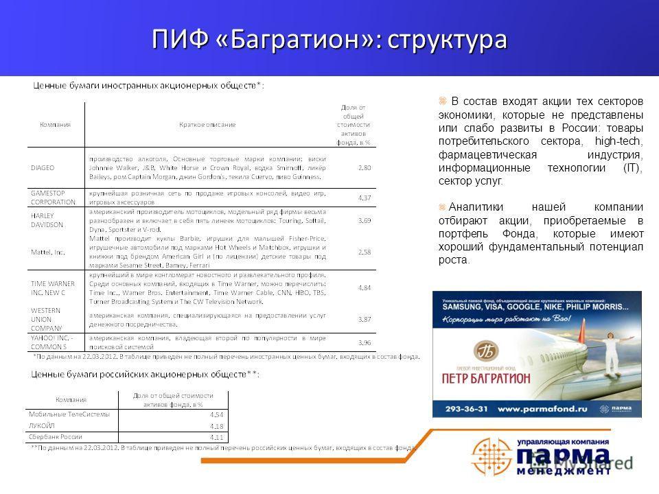 В состав входят акции тех секторов экономики, которые не представлены или слабо развиты в России: товары потребительского сектора, high-tech, фармацевтическая индустрия, информационные технологии (IT), сектор услуг. Аналитики нашей компании отбирают