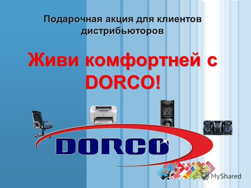 Живи комфортней с DORCO! Подарочная акция для клиентов дистрибьюторов Живи комфортней с DORCO!