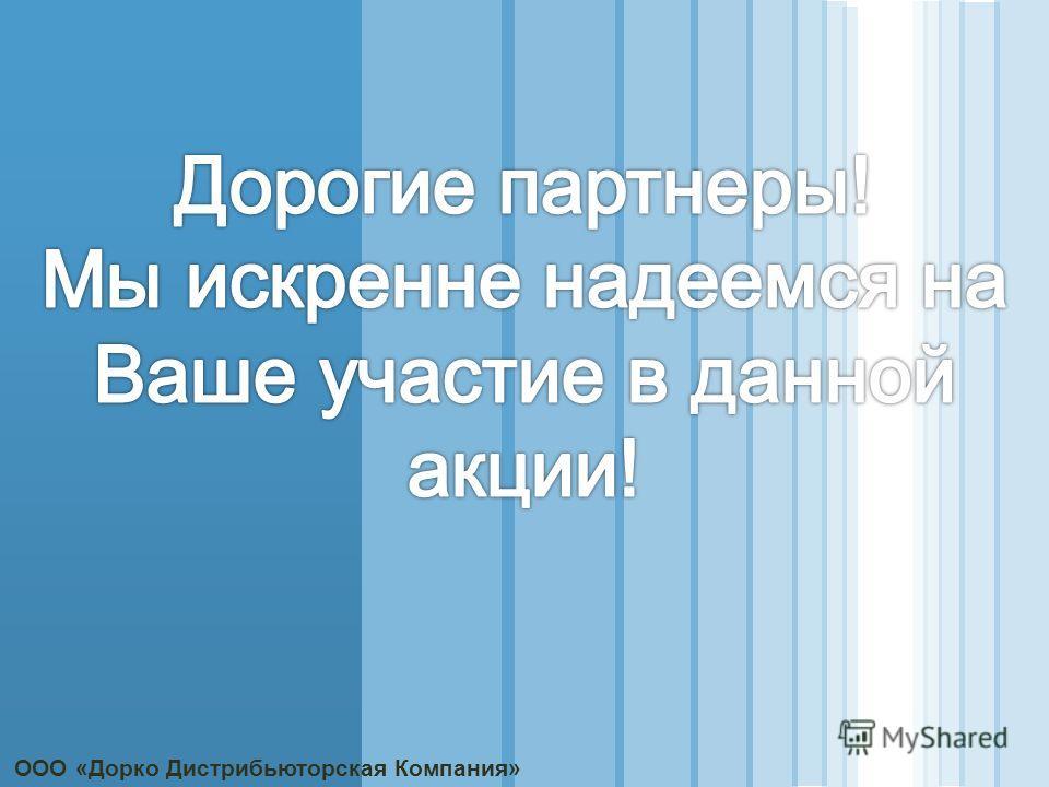 ООО «Дорко Дистрибьюторская Компания»