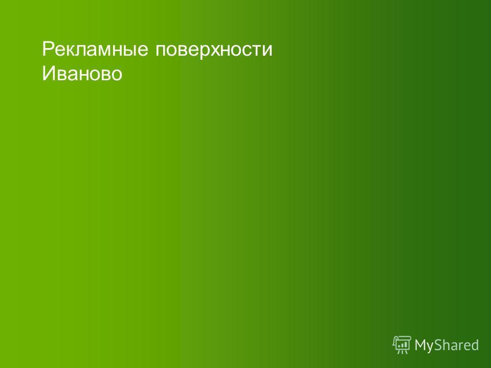 Рекламные поверхности Иваново