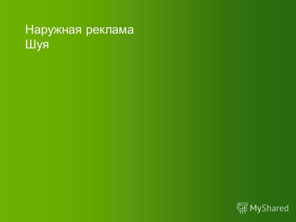 Наружная реклама Шуя