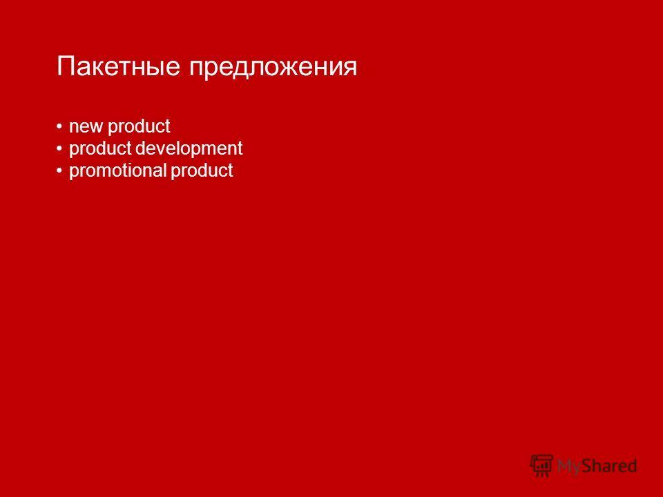 Пакетные предложения new product product development promotional product