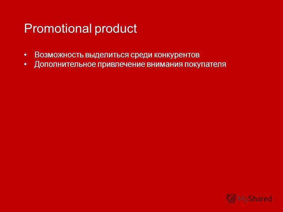 Promotional product Возможность выделиться среди конкурентов Дополнительное привлечение внимания покупателя