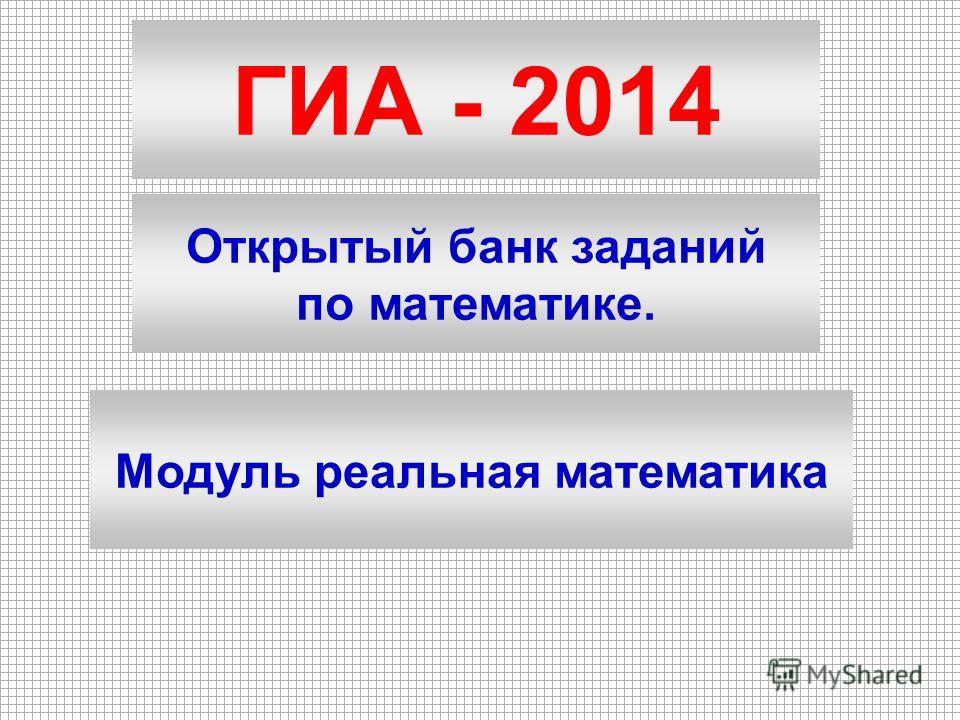 ГИА - 2014 Открытый банк заданий по математике. Модуль реальная математика