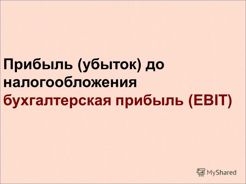 Прибыль (убыток) до налогообложения бухгалтерская прибыль (EBIT)