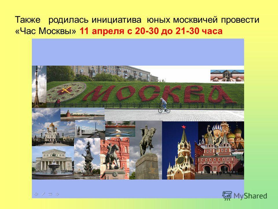 Также родилась инициатива юных москвичей провести «Час Москвы» 11 апреля с 20-30 до 21-30 часа