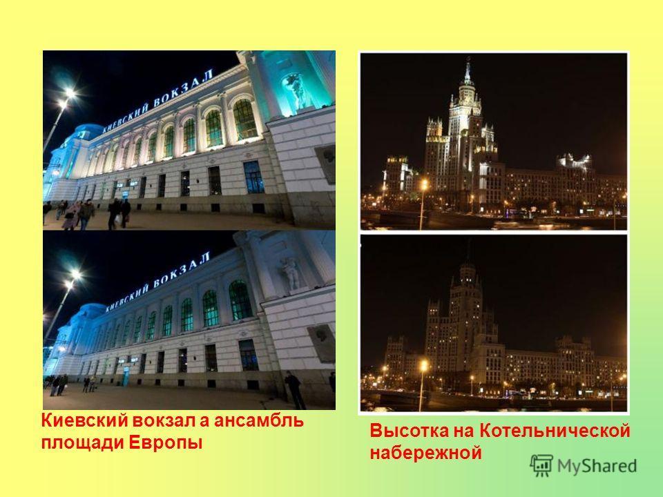 Киевский вокзал а ансамбль площади Европы Высотка на Котельнической набережной