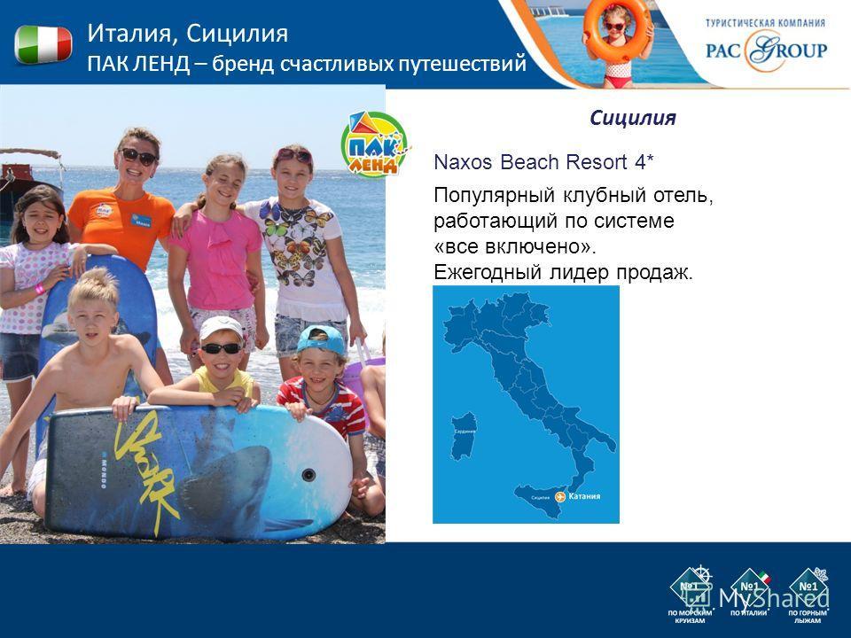 Сицилия Naxos Beach Resort 4* Популярный клубный отель, работающий по системе «все включено». Ежегодный лидер продаж. Италия, Сицилия ПАК ЛЕНД – бренд счастливых путешествий