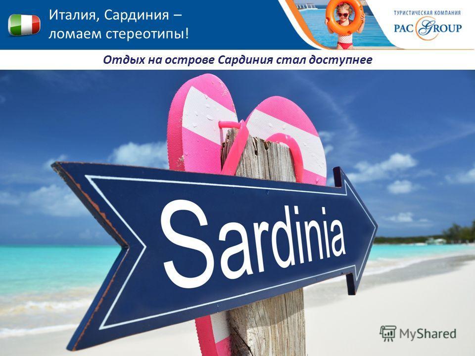 Отдых на острове Сардиния стал доступнее Италия, Сардиния – ломаем стереотипы!