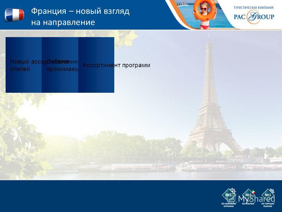 Франция – новый взгляд на направление Собственная принимающая сторона Новый ассортимент отелей Ассортимент программ