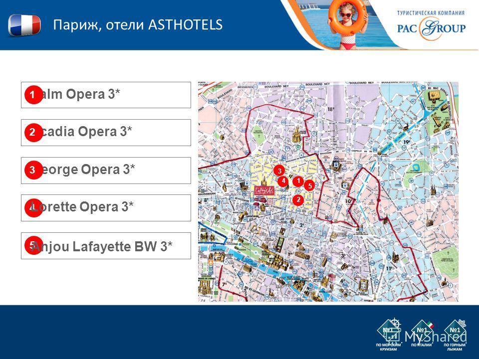 Palm Opera 3* Acadia Opera 3* George Opera 3* 1 1 3 2 4 Lorette Opera 3* 2 3 4 5 Anjou Lafayette BW 3* 5 Париж, отели ASTHOTELS