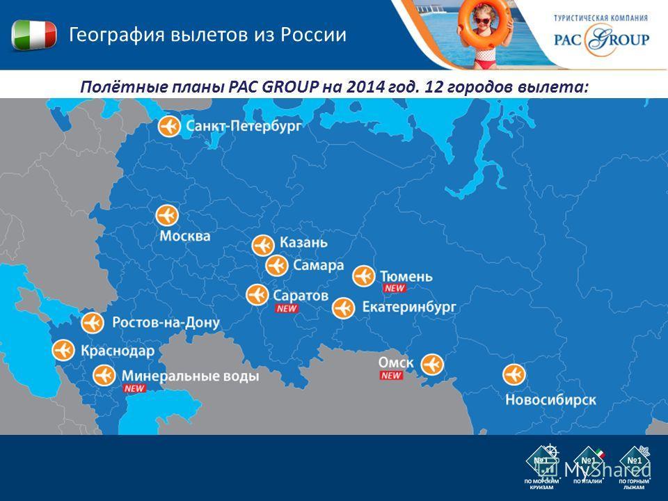 Полётные планы PAC GROUP на 2014 год. 12 городов вылета: География вылетов из России