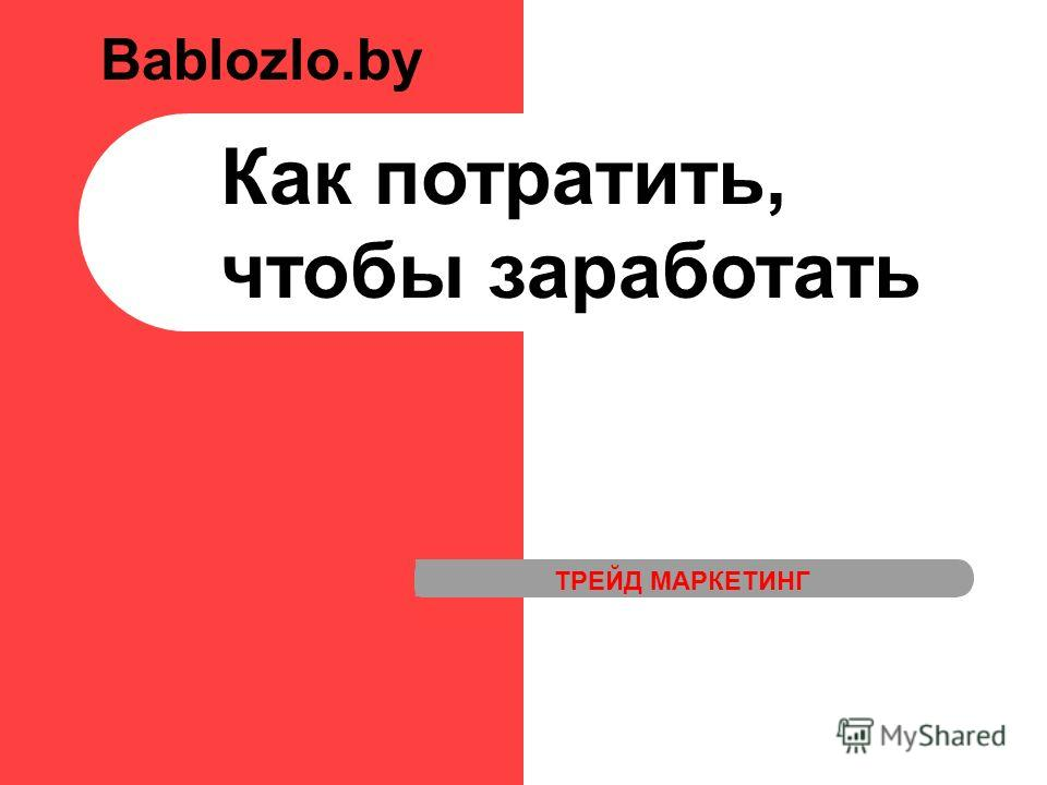 Как потратить, чтобы заработать ТРЕЙД МАРКЕТИНГ Bablozlo.by