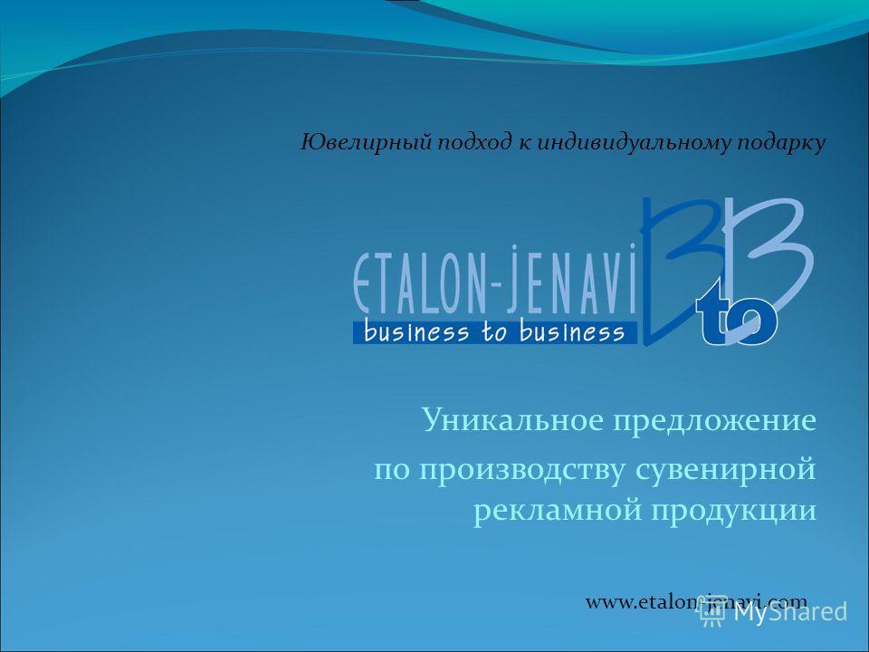 Уникальное предложение по производству сувенирной рекламной продукци и Ювелирный подход к индивидуальному подарку www.etalon-jenavi.com