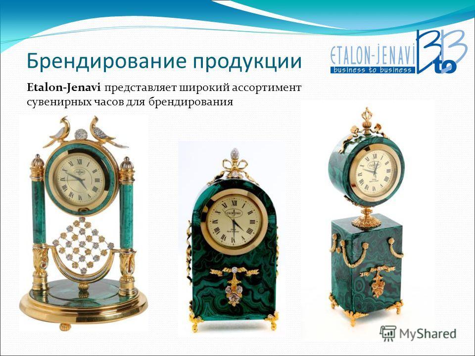 Брендирование продукции Etalon-Jenavi представляет широкий ассортимент сувенирных часов для брендирования